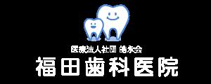 医療法人社団皓永会 福田歯科医院
